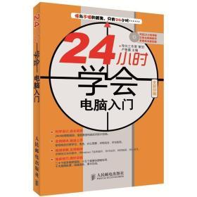 24小时学会电脑入门 卢艳霞 人民邮电出版社 9787115273796
