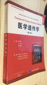 医学遗传学 第8版 双语教材 第八版 英文改编版 张咸宁 9787565914171