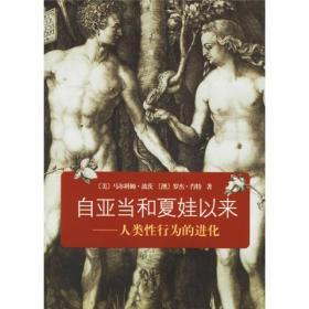 自亚当和夏娃以来:人类性行为的进化