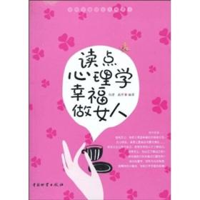 正版包邮微残-活色生香做女人书系:读点心理学幸福做女人CS9787504733702