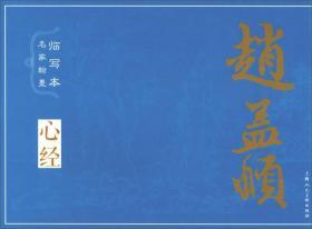 名家翰墨临写本·赵孟頫(心经)