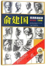 俞建国高清素描临摹单片组合:石膏像1