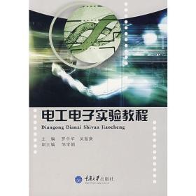 电工电子实验教程 罗中华 吴振庚 重庆大学出版社 9787562439752