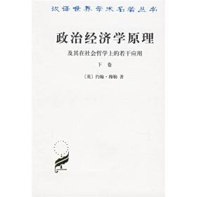 政治经济学原理及其在社会哲学上的若干应用(下卷)