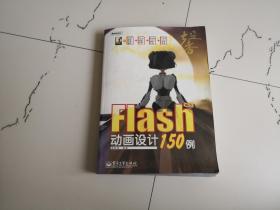 FIashcs3动画设计150例(无盘)