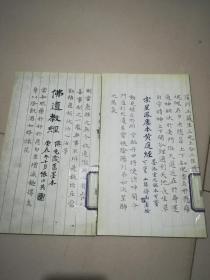 宋星凤楼本黄庭经+佛遗教经【2本】