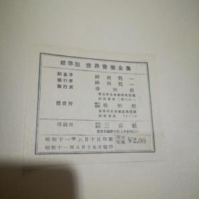 标准版 世界音乐全集 日本民谣曲集