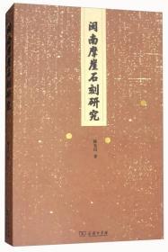 闽南摩崖石刻研究