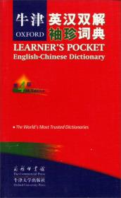 牛津英汉双解袖珍词典-第四4版布尔商务印书馆9787100088756