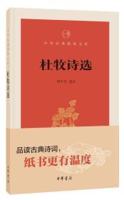 杜牧诗选/中华经典指掌文库