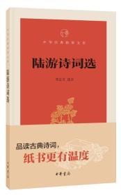 陆游诗词选(中华经典指掌文库)