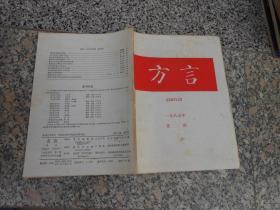 杂志;方言1995年第2期;《西安方言词典》引论