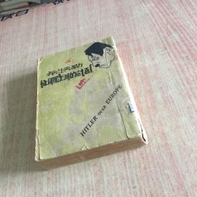 民国二十四年 希特勒征服欧洲的计划  带章   书品以图为准