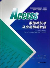 ACCESS数据库技术及应用情境教程