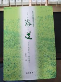 绿道:现实军事题材报告文学集 .(作者签赠本)