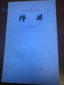 陆游·中国古典文学基本知识丛书