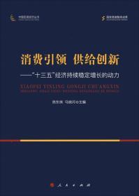 """消费引领 供给创新:""""十三五""""经济持续稳定增长的动力"""