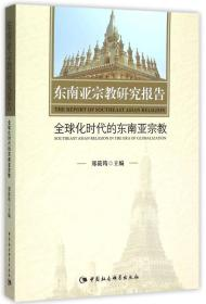 东南亚宗教研究报告:全球化时代的东南亚宗教:southeast asian religion in the era of globalization