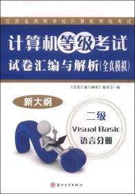 计算机等级考试试卷汇编与解析(全真模拟):二级 Visual Basic语言分册(2015新大纲)