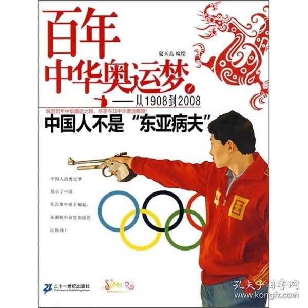 """百年中华奥运梦·从1908到2008(1):中国人不是""""东亚病夫"""""""