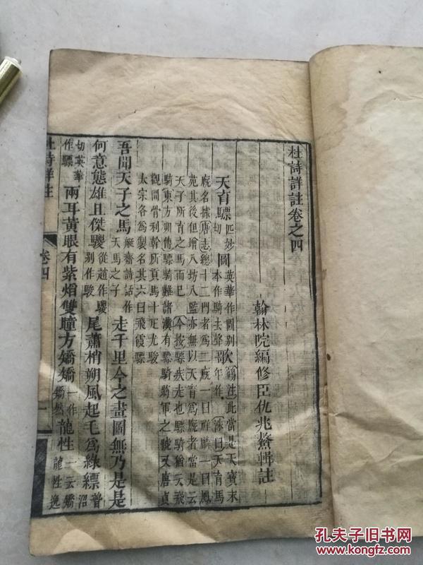 木刻,清早期康熙刻本,杜诗详注卷四。