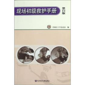 现场初级救护手册(黑白版)