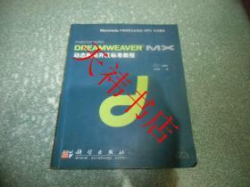 macromedia DREAMWEAVER MX动态网站开发标准教程 (无光盘)