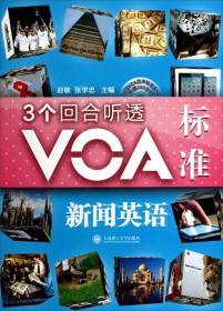 3个回合听透VOA标准新闻英语
