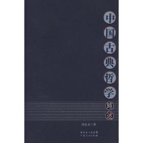 中国古典哲学略述