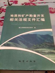 地质和矿产勘察开发相关法规文件汇编