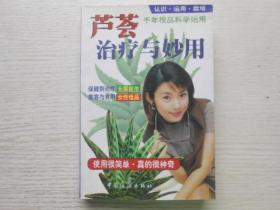 芦荟治疗与妙用:认识·运用·栽培
