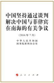 2016年7月-中国坚持通过谈判解决中国与菲律宾在南海的有关争议