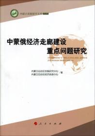 中蒙俄经济走廊建设重点问题研究/内蒙古发展研究文库2016