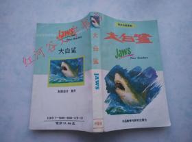 英汉对照读物---大白鲨