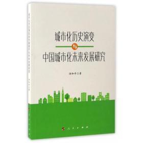 城市化历史演变与中国城市化未来发展研究