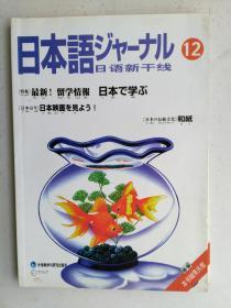 日语新干线 12