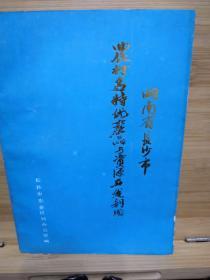 湖南省长沙市农村名特优产品与资源开发利用