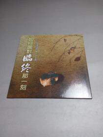 免费结缘 海涛法师主讲 DVD一碟片 如何面对临终那一刻