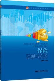 保险原理与实务/大学金融投资类系列教材