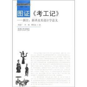 国证设计与设计学·图证《考工记》:新注、新译及其设计学意义