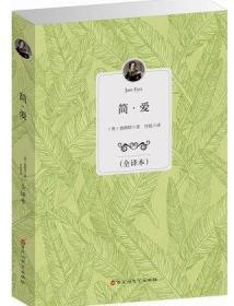 简爱(全译本)勃朗特著百花洲文艺出版社