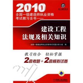 机工建筑考试·2010全国一级建造师执业资格考试教习全书:建设工程项目管理