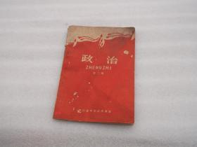 四川省中学试用课本政治第二册