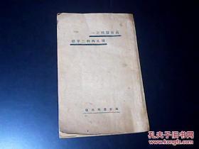 周氏 外科三字经 《一册全》中华民国二十一年四月初版
