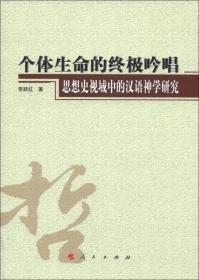 个体生命的终极吟唱:思想史视域中的汉语神学研究
