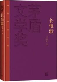 茅盾文学奖获奖作品全集:长恨歌(精装本)