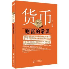 货币:财富的常识