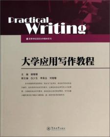 大学应用写作教程/高等学校语言文学教材系列