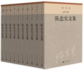 陈忠实文集(1-10卷)