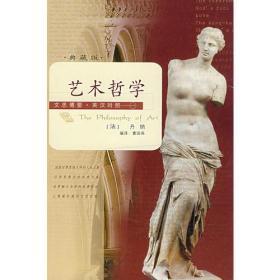文思博要·英汉对照——艺术哲学